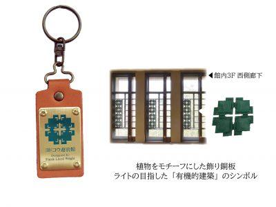 キーホルダー   620円(税込)