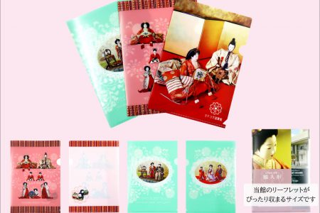 ミニクリアファイル 天皇皇后/内裏雛/段飾り   各200円(税込)