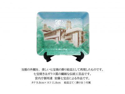 七宝焼き     4,400円(税込)