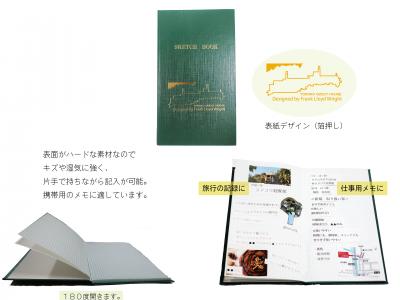 測量野帳 450円(税込)